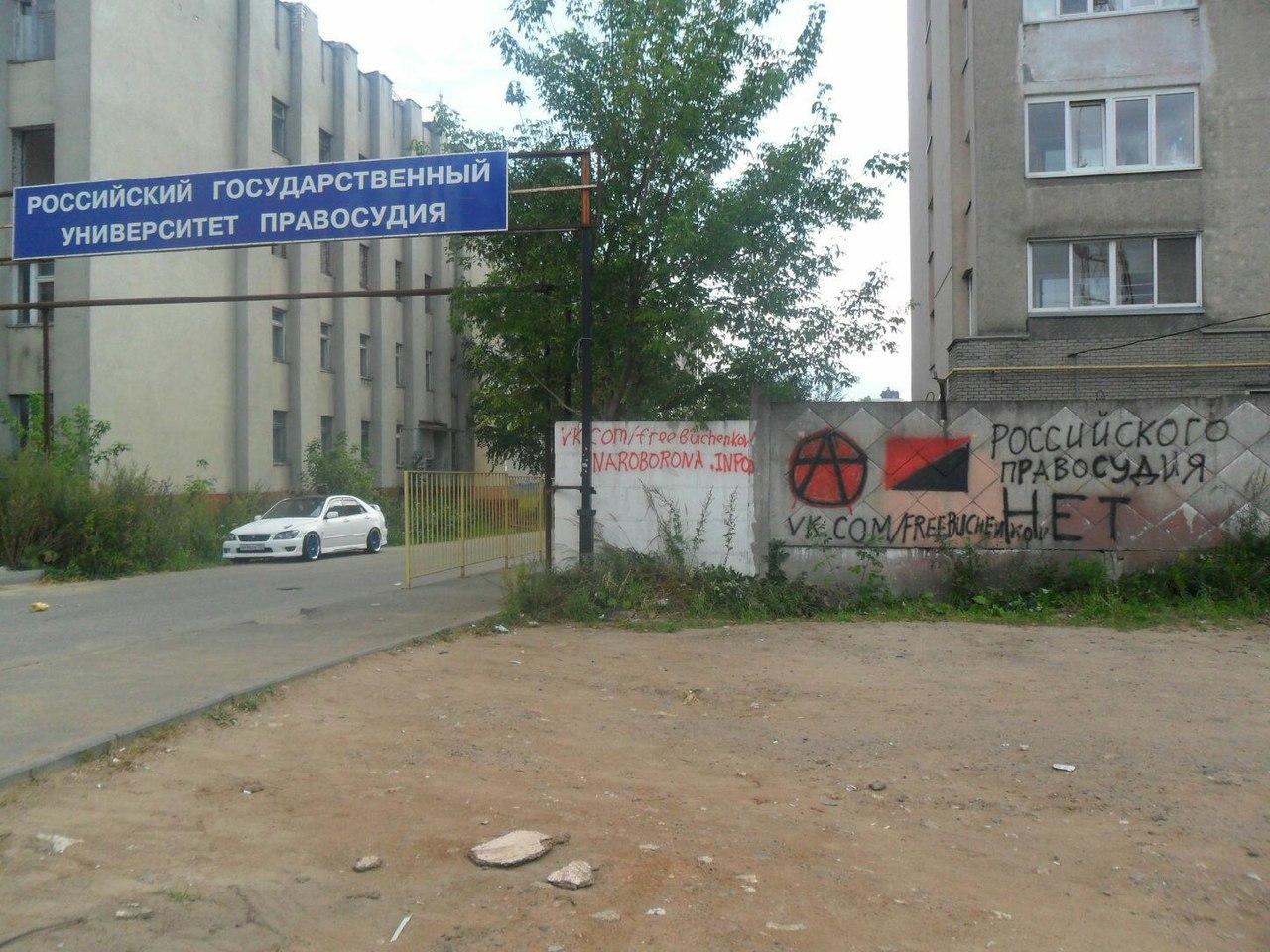 Graffiti in Nizhny Novgorod, Russia