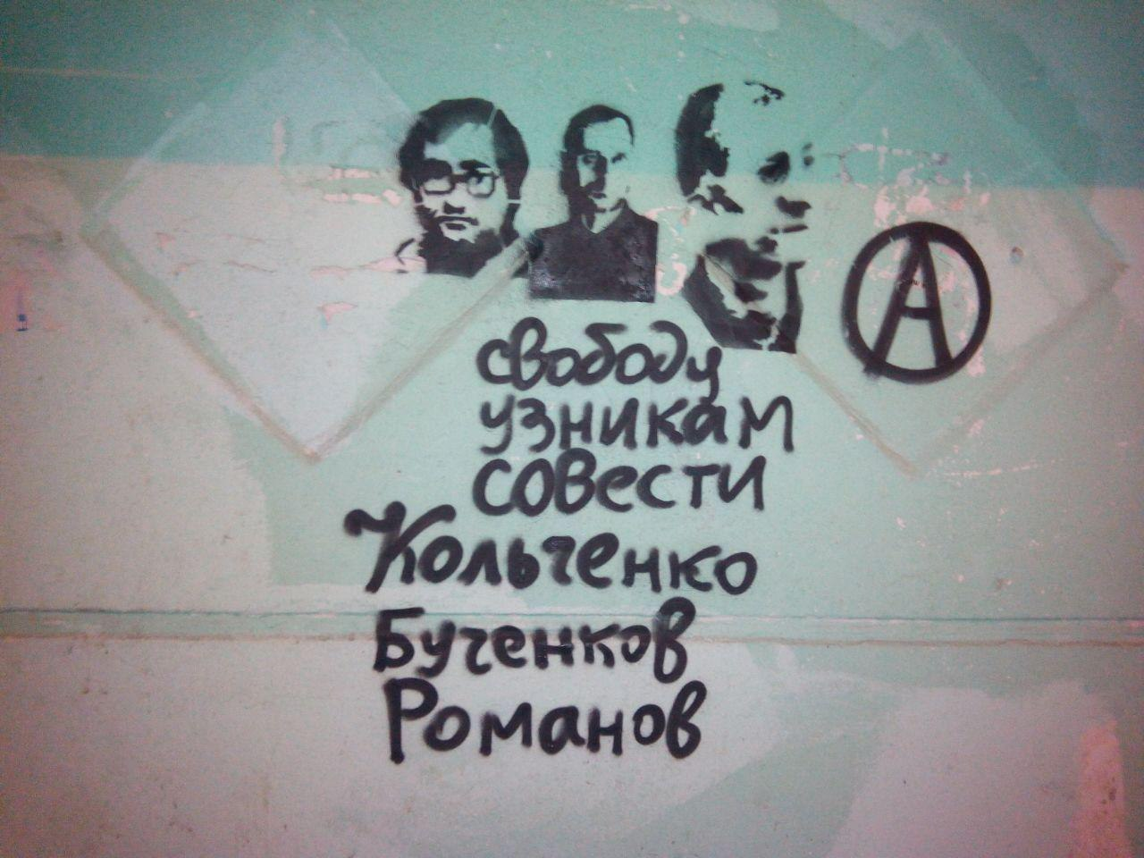 Graffiti in support of Anarchists Prisoners in Tomsk, Russia